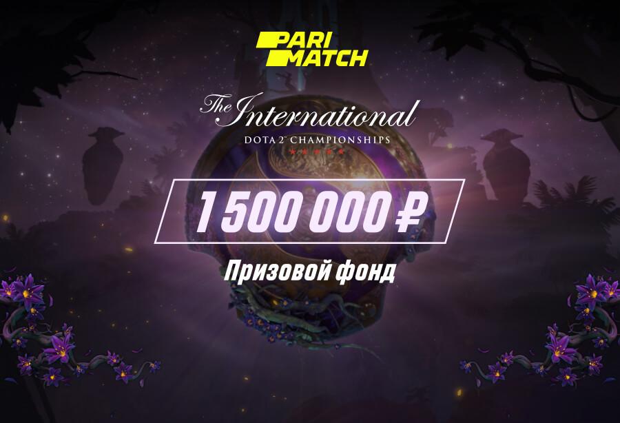 PARIMATCH РАЗЫГРАЕТ 1 500 000 РУБЛЕЙ НА THE INTERNATIONAL 2019