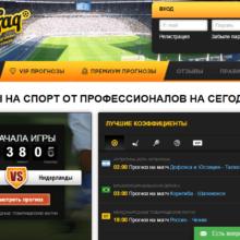 Сайт прогнозов betfaq.ru закрылся – новый адрес