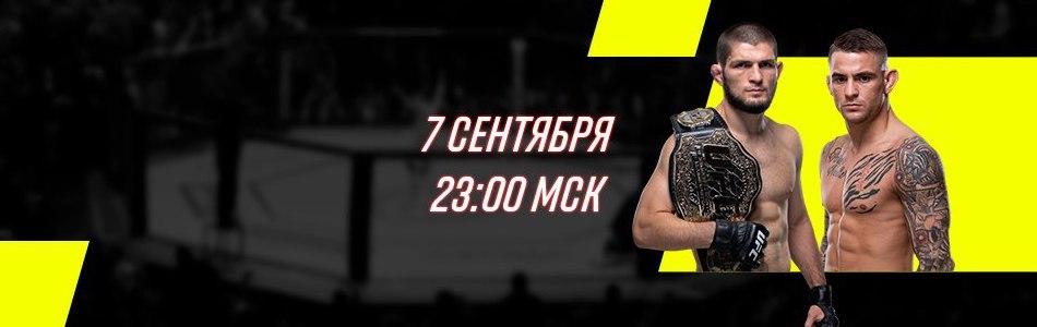прогноз боя Хабиб Нурмагомедов - Дастина Порье