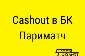 Cashout в ПариМатч