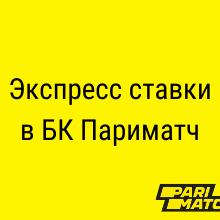 Экспресс ставки в БК Париматч