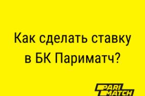 Как сделать ставку в Париматч?