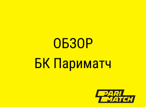 обзор-бк-париматч
