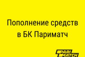 Ввод средств в БК Париматч
