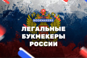 Запрещены ли букмекерские конторы в России