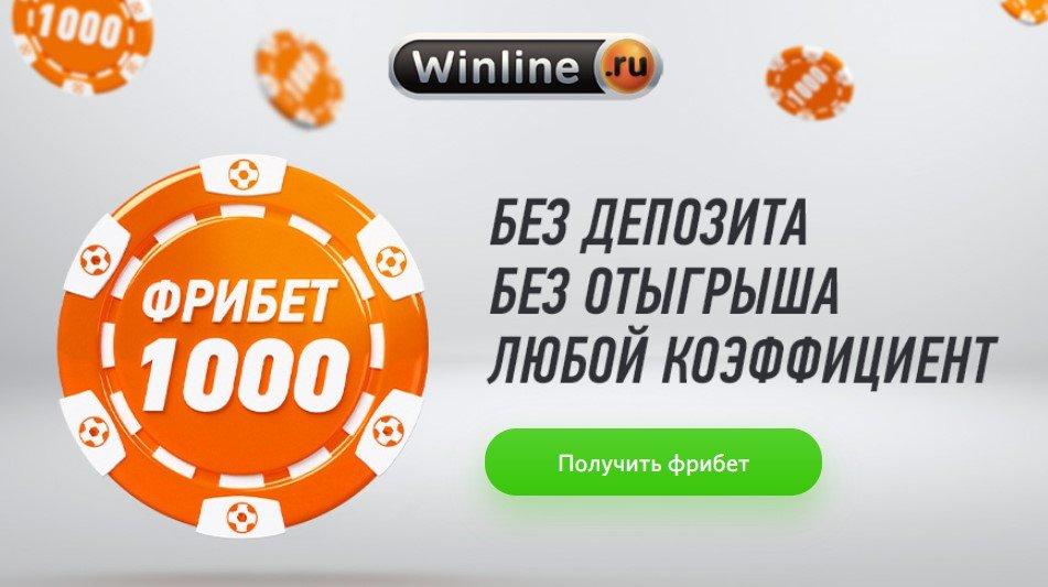Как выиграть в БК в день 1000 рублей игрокам без опыта