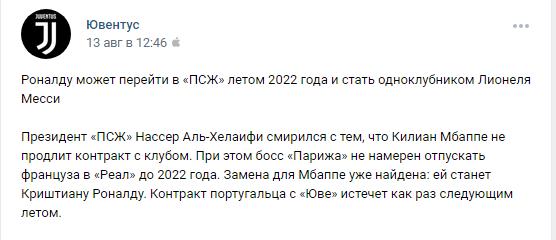 """Возможные летние трансферы """"Ювентуса"""" 2021 года: новости, слухи, переходы"""