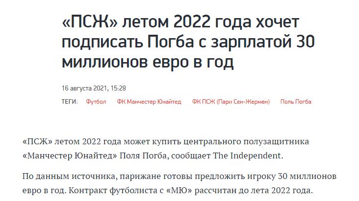 """Летние трансферы """"ПСЖ"""" 2021 года: инсайды, новости, слухи"""